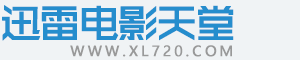 迅雷电影天堂- WWW.XL720.COM