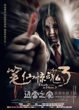 笔仙惊魂3 (2014)