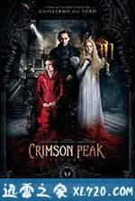 猩红山峰 Crimson Peak (2015)
