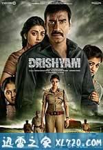 误杀瞒天记 Drishyam (2015)
