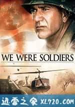 我们曾经是战士 We Were Soldiers (2002)
