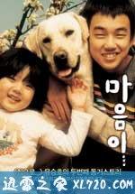 人狗奇缘 마음이... (2006)
