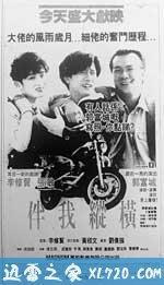 伴我纵横 (1992)