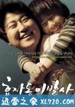 孝子洞理发师 효자동 이발사 (2004)