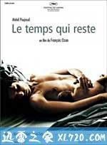 时光驻留 Le temps qui reste (2005)