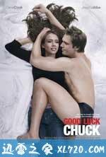 幸运查克 Good Luck Chuck (2007)