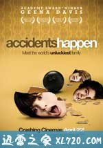 不测风云 Accidents Happen (2009)
