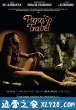 天堂旅行 Paraiso Travel (2008)