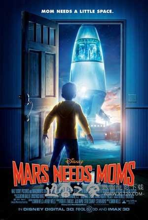 火星需要妈妈 Mars Needs Moms! (2011)