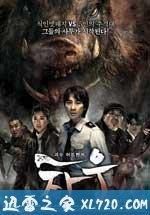 食人猪 차우 (2009)