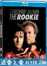 菜鸟霹雳胆 The Rookie (1990)
