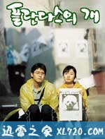 绑架门口狗 플란다스의 개 (2000)