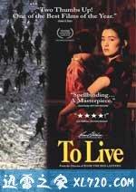 活着 (1994)