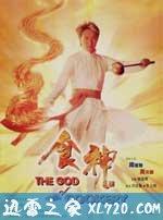 食神 (1996)