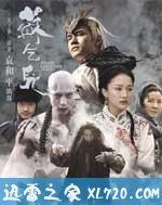 苏乞儿 蘇乞兒 (2010)