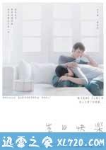生日快乐 (2007)