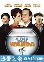 一条叫旺达的鱼 A Fish Called Wanda (1988)