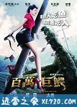 百万巨鳄 (2012)