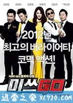 GO小姐 미쓰 GO (2012)