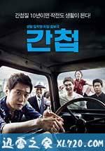 间谍 간첩 (2012)