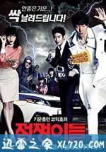 占卜师们 점쟁이들 (2012)