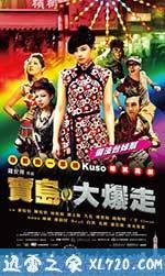 乌龙戏凤2012 寶島大爆走 (2012)