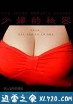 少妇的秘密 The young woman's Secret (2012)