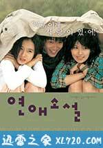 向左爱·向右爱 연애소설 (2002)
