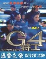 G4特工 (1997)
