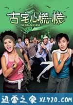 古宅心慌慌 (2003)