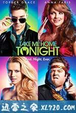今晚带我回家 Take Me Home Tonight (2011)
