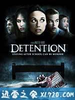 留校察看 Detention (2010)