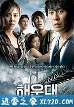 海云台 해운대 (2009)