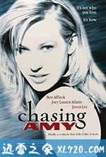 猜·情·寻 Chasing Amy (1997)