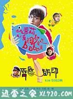 唇唇欲动 (2013)