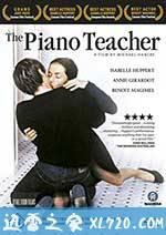 钢琴教师 La pianiste (2001)