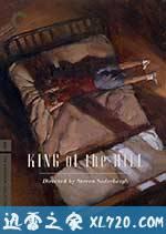 山丘之王 King of the Hill (1993)