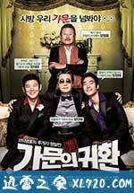 家族荣誉5: 家门的归还 가문의 영광5 - 가문의 귀환 (2012)