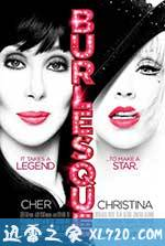 滑稽戏 Burlesque (2010)