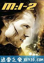 碟中谍2 Mission: Impossible II (2000)