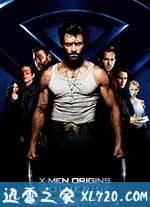 金刚狼 X-Men Origins: Wolverine (2009)