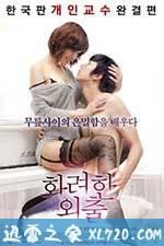 华丽的外出 화려한 외출 (2013)