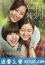 优雅的谎言 우아한 거짓말 (2014)