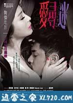 爱寻迷 愛·尋·迷 (2014)