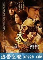 太平轮(上) (2014)
