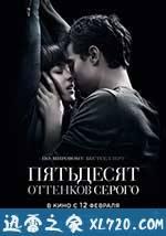 五十度灰 Fifty Shades of Grey (2015)