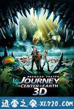 地心历险记 Journey to the Center of the Earth (2008)