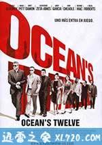 十二罗汉 Ocean's Twelve (2004)