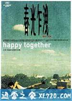 春光乍泄 春光乍洩 (1997)