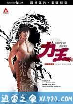 力王 (1991)